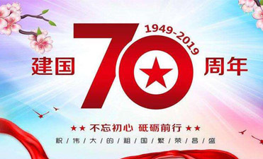 The 70th Anniversary of the Founding of the People's Republic of China!