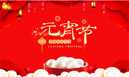 The Lantern Festival is coming!